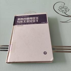 复旦大学国际问题研究丛书:美韩同盟再定义与东北亚安全(修订版)