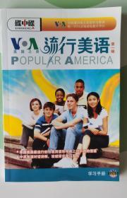 碟中谍VOA 流行美语第一辑 1MP3
