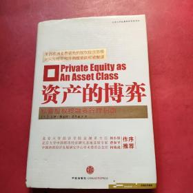 资产的博弈:北京大学私募股权投资译丛【精装】内页干净