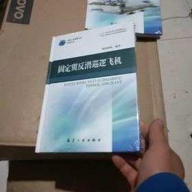 中航工业首席专家技术丛书:固定翼反潜巡逻飞机(未开封)