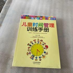 儿童时间管理训练手册【未开封】