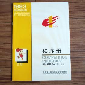 1993第一届东亚运动会足球秩序册 篮球