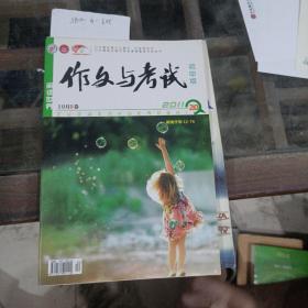 作文与考试初中版2011年第20期。