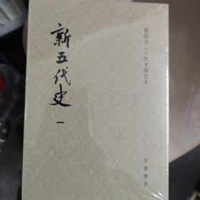 新五代史(全三册):点校本二十四史修订本