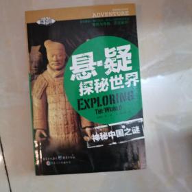 神秘中国之谜