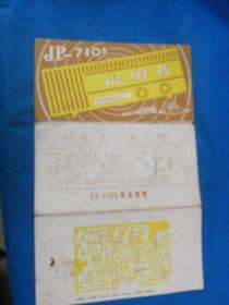 jp--7105型 说明书-----济南无线电三厂产品