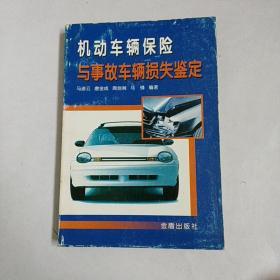 机动车辆保险与事故车辆损失鉴定