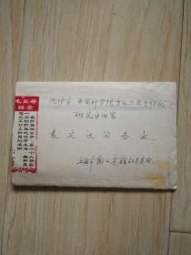 文革实寄封(邮票有缺损,带信)