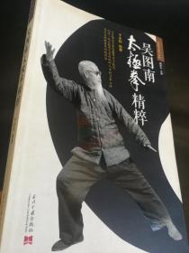 吴图南太极拳精粹