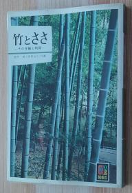 日文原版书  竹とささ その生态と利用   室井绰/共著 冈村はた/共著