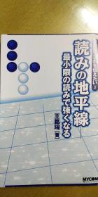 【日文围棋】计算的地平线  增强最小限度的计算能力(王铭琬九段 著)