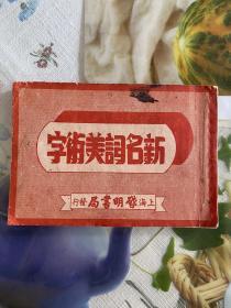 1950年(新名词美术字)