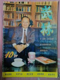 武林1997.10
