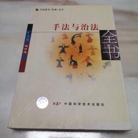 手法与治法全书(中国推拿按摩丛书)扫码上书,正版现货,一版一印