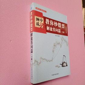 缠中说禅:教你炒股票(解盘答问篇)下册 配图校注版 缠论系列