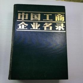 中国工商企业名录(1949年一1980年)创刊第一版,带保护盒。