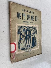 战斗裹成长(中国人民文艺丛书)1953年版印