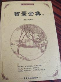 中国古典文化精华:智囊全集