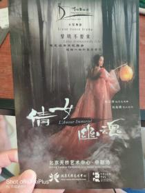 节目单:舞剧《倩女幽魂》香港舞蹈团