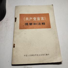 《共产党宣言》提要和注释