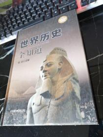 世界历史全知道(超值精装典藏版)