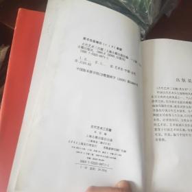 古代艺术三百题(精装  大32开)见描述