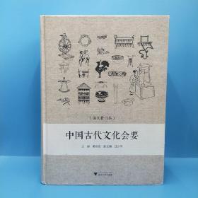 中国古代文化会要(精装)