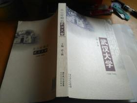 乐山时期的武汉大学(1938-1946)主编签名本