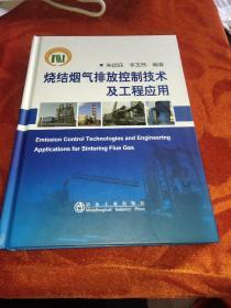 烧结烟气排放控制技术及工程应用