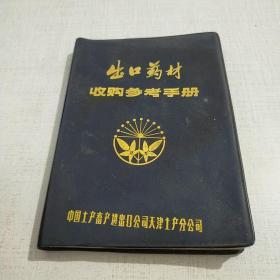 出口药材规格手册