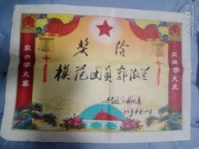 """1977年奖状   魏书""""农业学大寨""""″工业学大庆"""""""