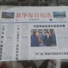 《新华每日电讯》2016年4月16日。