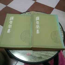 通志堂集上下册(2本合售)2
