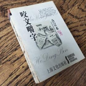 咬文嚼字(1996年合订本)