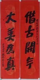杨晓阳,四尺对联[玫瑰][玫瑰]           1958年出生于陕西西安,1979年考入西安美术学院国画系,研究生毕业。1986年毕业并留校任教。曾任西安美术学院国画系主任。1997年任西安美术学院院长、教授,博士生导师,2009年调任中国国家画院院长。现任全国政协委员,中国美术家协会副主席,中国文联全委,国家三五人才一级,四个一批人才,国家有突出贡献专家,教育部高教名师。