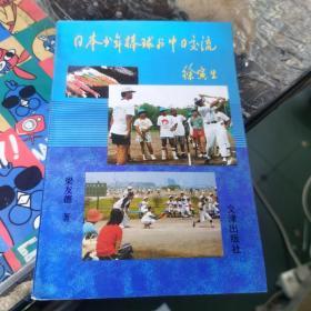 日本少年棒球与中日交流 签名本