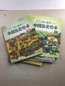 幼儿趣味中国历史绘本(全10册)正版现货、内页干净