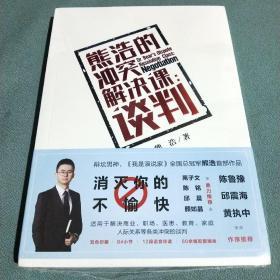 熊浩的冲突解决课:谈判【全新未拆封】