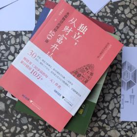 独立,从财富开始:水湄物语的理财20课