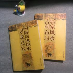 图解谈风论水寻龙点穴  居家风水吉利布局  两册合售