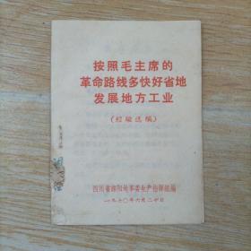 按照毛主席的革命路线多快好省地发展地方工业(经验选编)