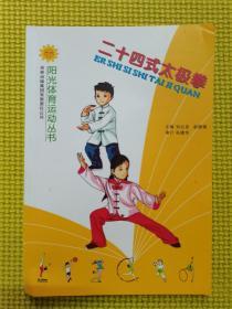 阳光体育运动丛书:二十四式太极拳