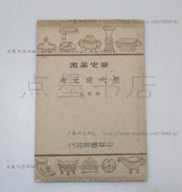 私藏好品《历代建元考》陶栋 著 中华书局1941年初版