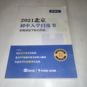 2021北京初中入学白皮书 西城区