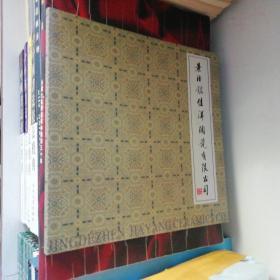 景德镇佳洋陶瓷有限公司