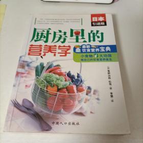 厨房里的营养学:最新饮食营养宝典(日本引进版)