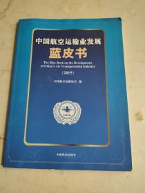 中国航空运输业发展蓝皮书2015