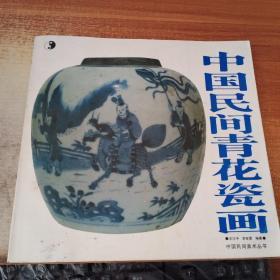 中国民间青花瓷画