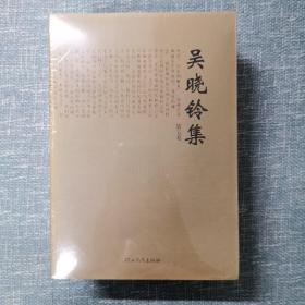 吴晓铃集(共5册)