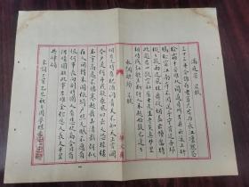 文献,周梦蝶 手抄 苏轼 苏东坡《水调歌头 明月几时有》  尺寸:30*24CM。使用《静文斋》稿纸。约民国时期手抄。